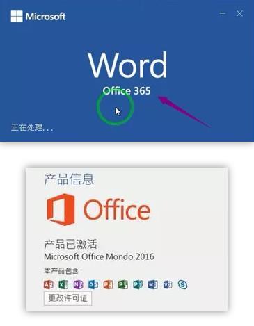 手把手教你安装激活Microsoft Office 365 - 自在宁为